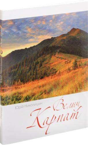Книга Велич Карпат