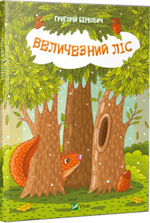 Величезний ліс - фото книги
