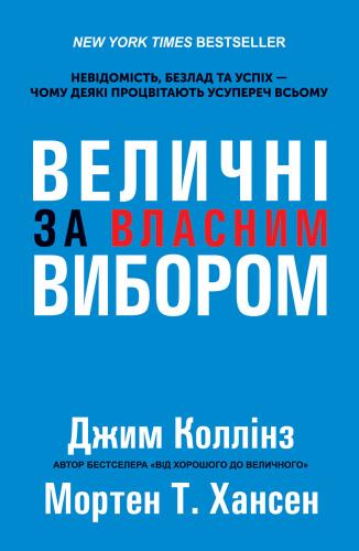 Книга Величні за власним вибором