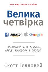 Велика четвірка. Прихована ДНК Amazon, Apple, Facebook і Google - фото обкладинки книги