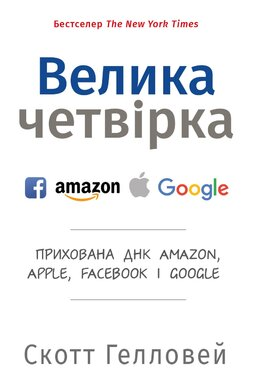 Велика четвірка. Прихована ДНК Amazon, Apple, Facebook і Google - фото книги