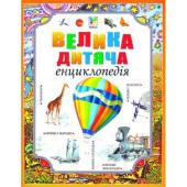 Велика дитяча енциклопедія - фото обкладинки книги