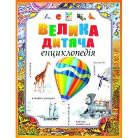 Велика дитяча енциклопедія - фото книги