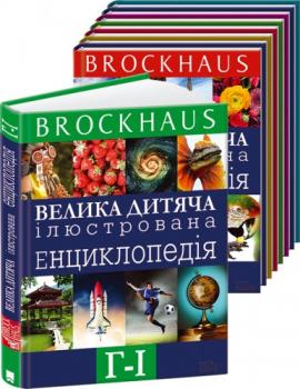 Книга Велика дитяча ілюстрова енциклопедія