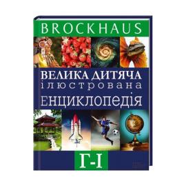 Велика дитяча ілюстрована енциклопедія Г - І - фото книги