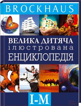 Велика дитяча ілюстрована енциклопедія. І-М - фото книги