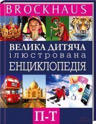 Велика дитяча ілюстрована енциклопедія П - Т - фото книги
