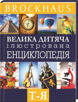 Велика дитяча ілюстрована енциклопедія Т - Я - фото книги
