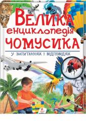 Велика енциклопедія чомусика у запитаннях і відповідях - фото обкладинки книги