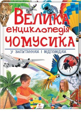 Велика енциклопедія чомусика у запитаннях і відповідях - фото книги
