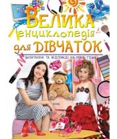 Велика енциклопедія для дівчаток. Запитання та відповіді на різні теми - фото обкладинки книги