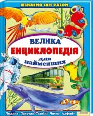 Книга Велика енциклопедія для найменших