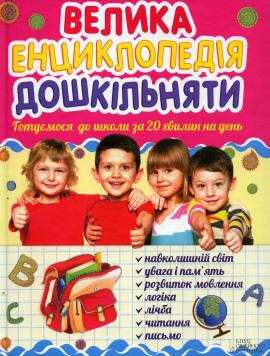 Велика енциклопедія дошкільняти - фото книги
