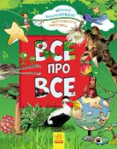 Велика енциклопедія молодшого школяра. Все про все - фото обкладинки книги