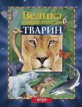 Велика енциклопедія тварин - фото обкладинки книги