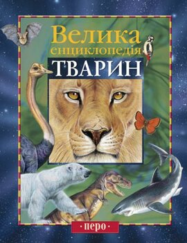 Велика енциклопедія тварин - фото книги