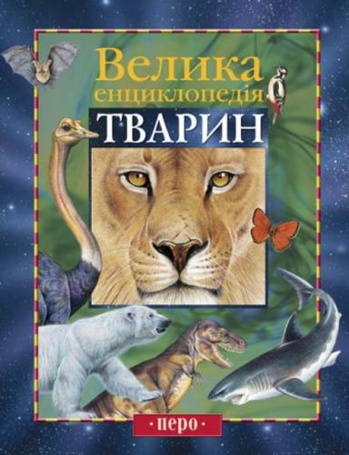 Книга Велика енциклопедія тварин
