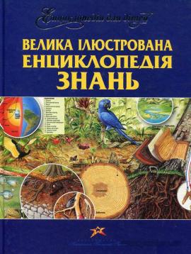 Велика енциклопедія знань - фото книги
