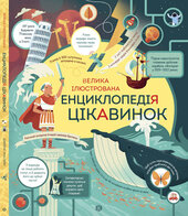 Велика ілюстрована енциклопедія цікавинок - фото обкладинки книги
