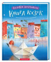 Велика ілюстрована книга казок - фото обкладинки книги