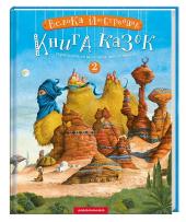Велика ілюстрована книга казок. Том 2 - фото обкладинки книги