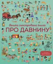 Велика ілюстрована книга про давнину - фото обкладинки книги