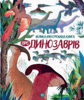 Велика ілюстрована книга про динозаврів - фото обкладинки книги