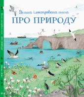 Велика ілюстрована книга про природу - фото обкладинки книги