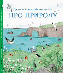 Велика ілюстрована книга про природу - фото книги
