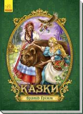 Велика казка з пазлами: Казки братів Грімм - фото обкладинки книги