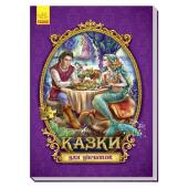 Велика казка з пазлами: Казки для дівчаток - фото обкладинки книги