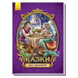 Велика казка з пазлами: Казки для дівчаток - фото книги
