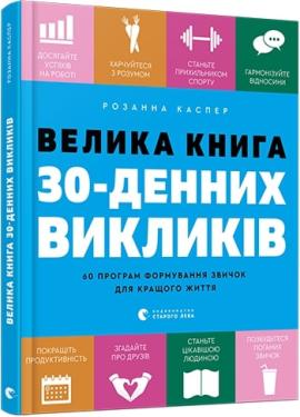 Велика книга 30-денних викликів. 60 програм формування звичок для кращого життя - фото книги