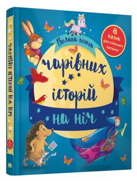 Велика книга чарівних історій на ніч - фото книги