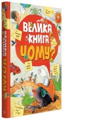 Велика книга «Чому?» - фото обкладинки книги