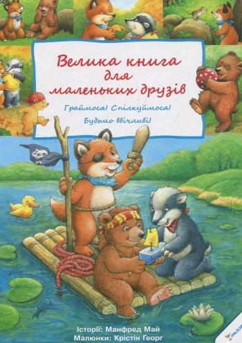 Книга Велика книга для маленьких друзів