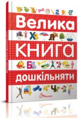 Велика книга дошкільняти - фото обкладинки книги