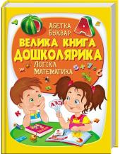 Велика книга дошколярика. Абетка. Буквар. Логіка. Математика - фото обкладинки книги