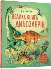 Велика книга динозаврів - фото обкладинки книги