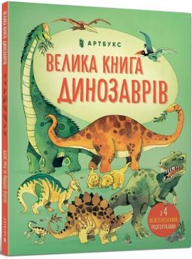 Велика книга динозаврів - фото книги