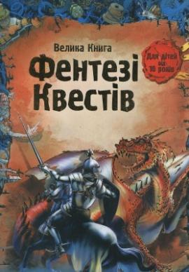 Велика книга фентезі квестів - фото книги