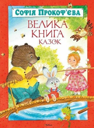 Книга Велика книга казок