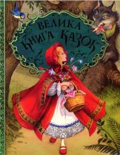 Велика книга казок - фото обкладинки книги