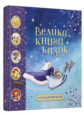 Велика книга казок - фото книги