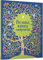 Велика книга лабіринтів - фото обкладинки книги