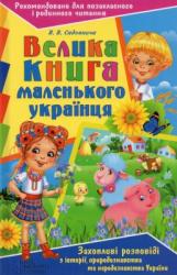 Велика книга маленького українця - фото обкладинки книги