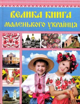 Велика книга маленького українця - фото книги