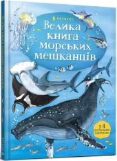 Велика книга морських мешканців - фото обкладинки книги