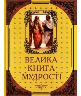Велика книга мудрості. Афоризми та крилаті вислови - фото книги
