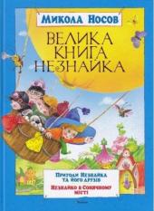 Велика книга Незнайка - фото обкладинки книги
